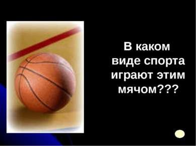 В каком виде спорта играют этим мячом???