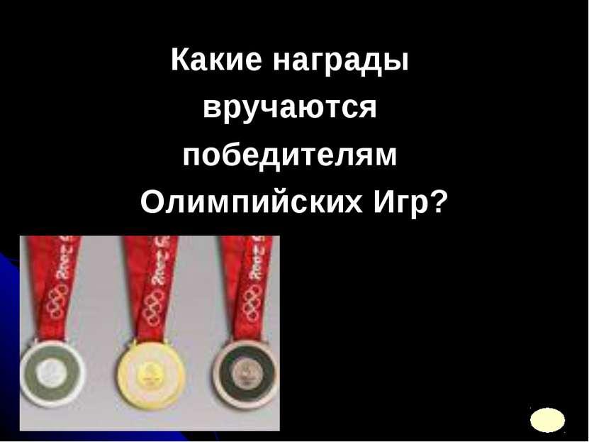 Какие награды вручаются победителям Олимпийских Игр?