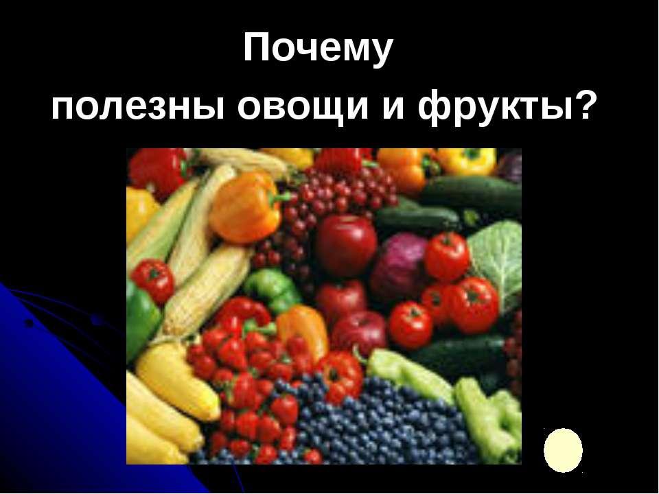 Почему полезны овощи и фрукты?