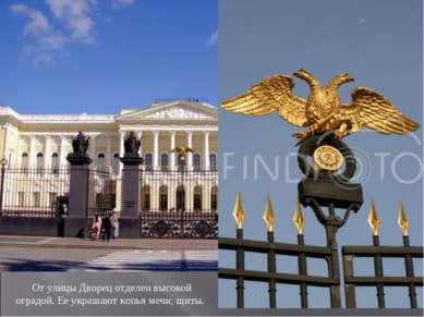 От улицы Дворец отделен высокой оградой. Ее украшают копья мечи, щиты.