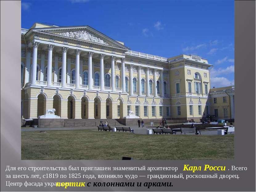Для его строительства был приглашен знаменитый архитектор . Всего за шесть л...