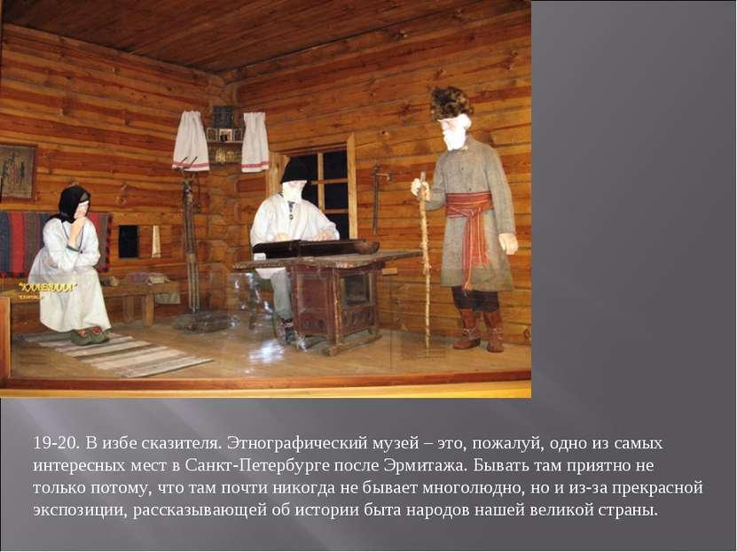 19-20. В избе сказителя. Этнографический музей – это, пожалуй, одно из самых ...