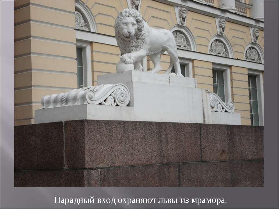 Парадный вход охраняют львы из мрамора.