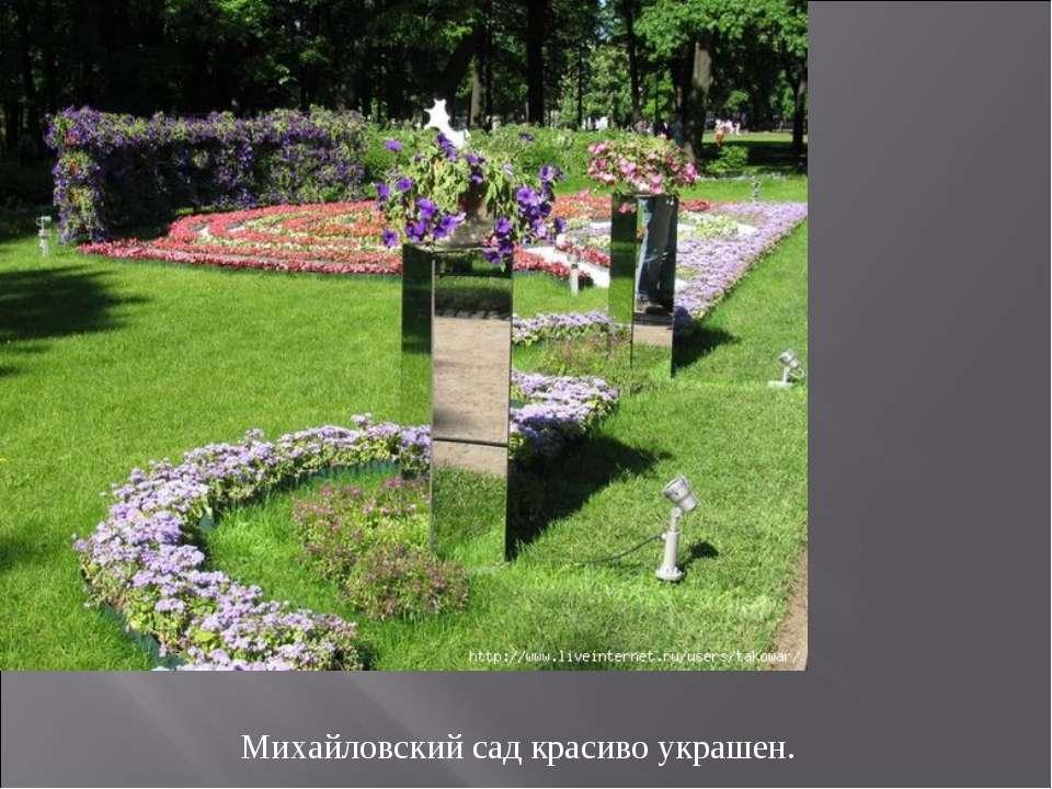 Михайловский сад красиво украшен.