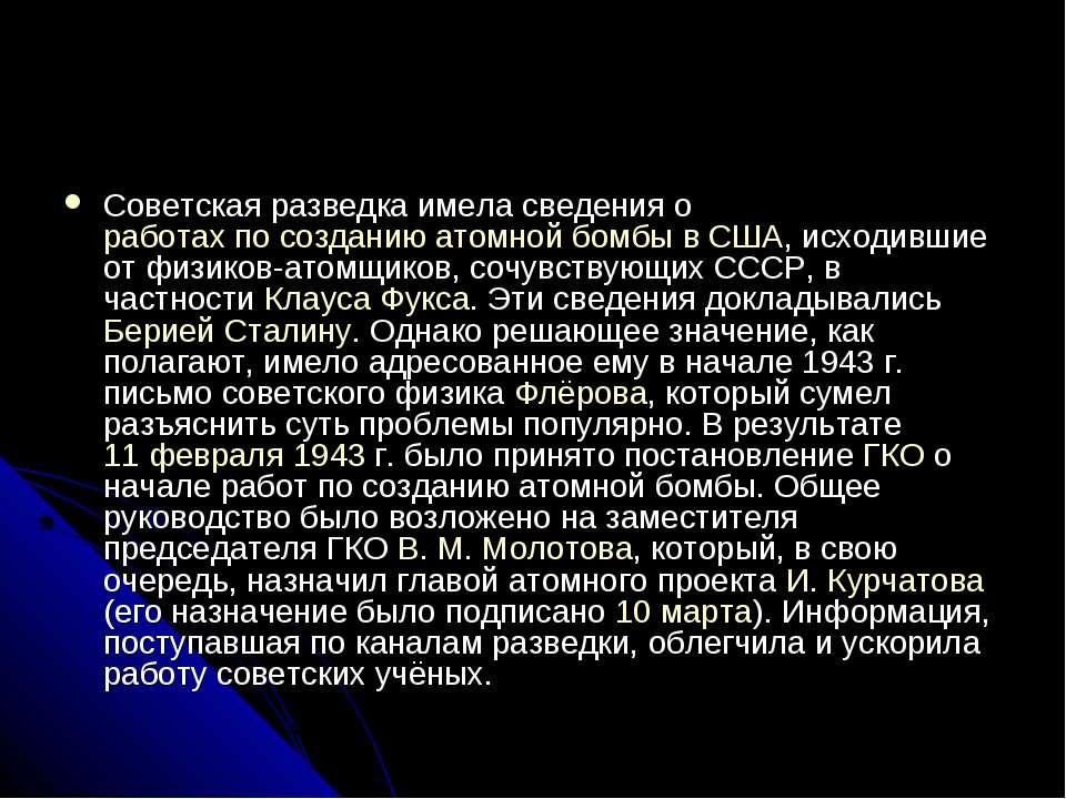 Советская разведка имела сведения о работах по созданию атомной бомбы в США, ...