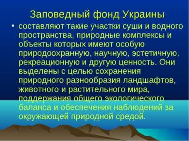 Заповедный фонд Украины составляют такие участки суши и водного пространства,...