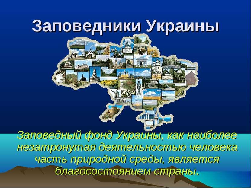 Заповедники Украины Заповедный фонд Украины, как наиболее незатронутая деятел...