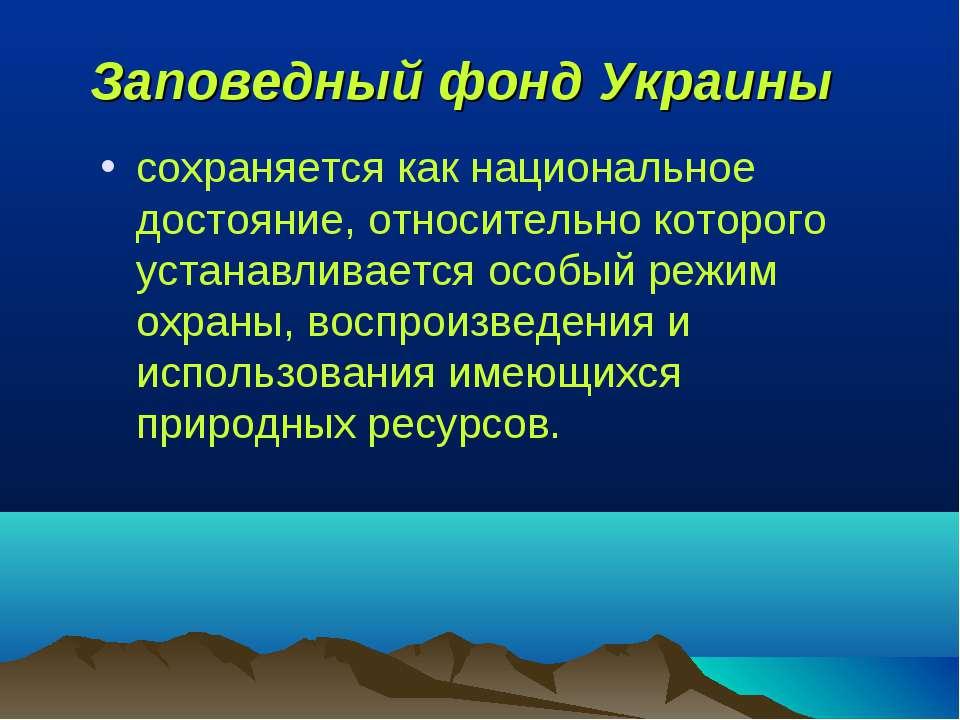 Заповедный фонд Украины сохраняется как национальное достояние, относительно ...
