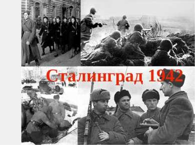 Сталинград 1942