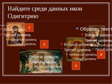 Найдите среди данных икон Одигитрию 1 2 3 4