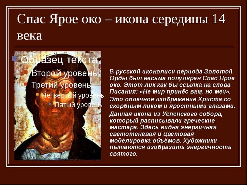 Спас Ярое око – икона середины 14 века В русской иконописи периода Золотой Ор...