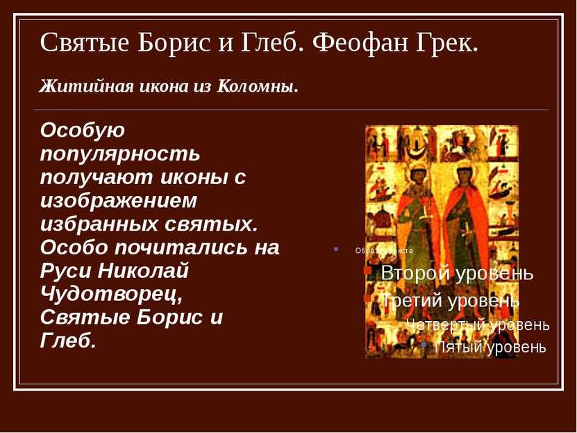 Святые Борис и Глеб. Феофан Грек. Житийная икона из Коломны. Особую популярно...