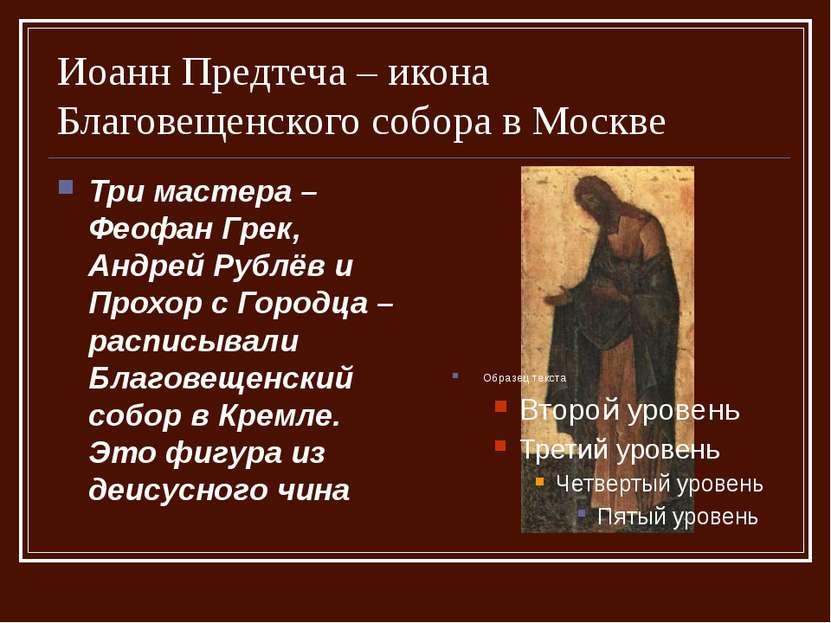Иоанн Предтеча – икона Благовещенского собора в Москве Три мастера – Феофан Г...