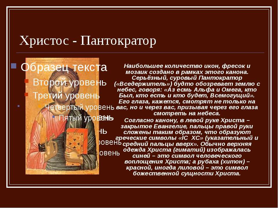 Христос - Пантократор Наибольшее количество икон, фресок и мозаик создано в р...