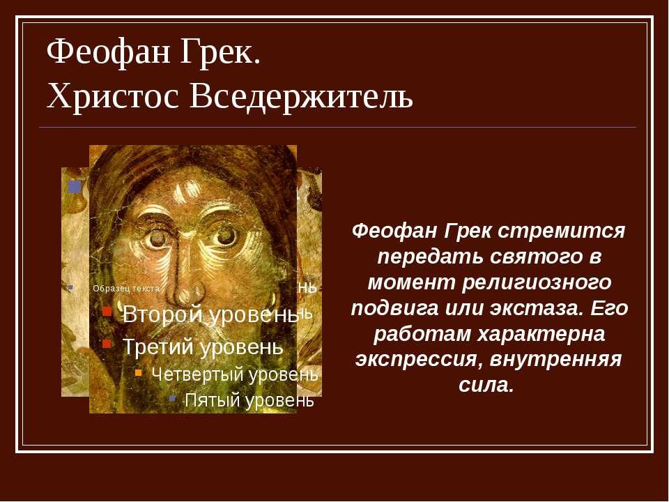 Феофан Грек. Христос Вседержитель Феофан Грек стремится передать святого в мо...
