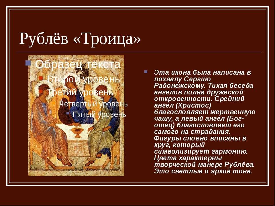 Рублёв «Троица» Эта икона была написана в похвалу Сергию Радонежскому. Тихая ...