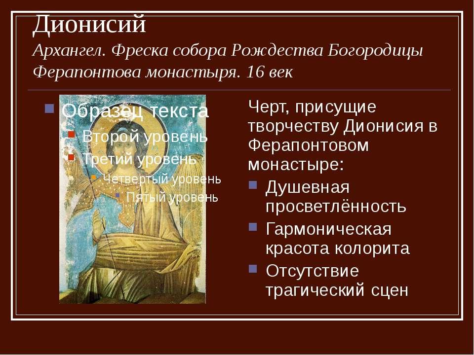 Дионисий Архангел. Фреска собора Рождества Богородицы Ферапонтова монастыря. ...