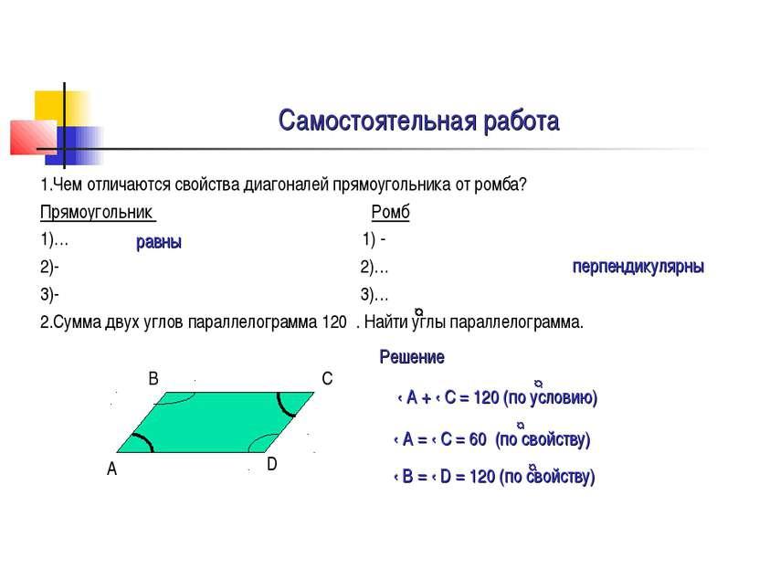 Самостоятельная работа 1.Чем отличаются свойства диагоналей прямоугольника от...