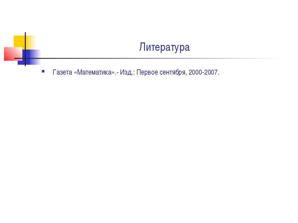 Литература Газета «Математика».- Изд.: Первое сентября, 2000-2007.