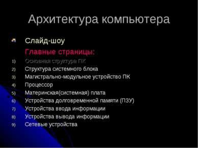 Архитектура компьютера Слайд-шоу Главные страницы: Основная структура ПК Стру...