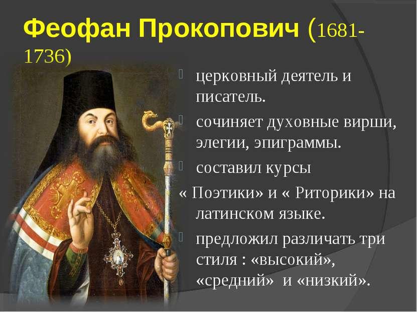 Феофан Прокопович (1681-1736) церковный деятель и писатель. сочиняет духовные...