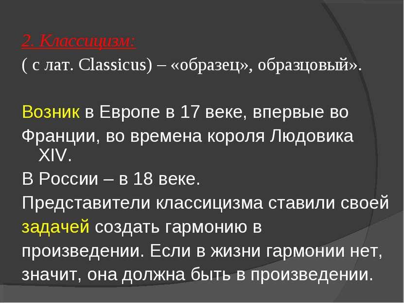 2. Классицизм: ( с лат. Classicus) – «образец», образцовый». Возник в Европе ...