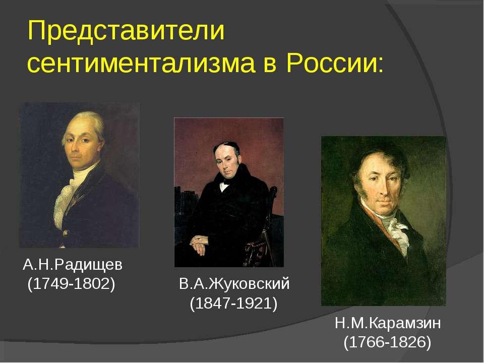 Представители сентиментализма в России: А.Н.Радищев (1749-1802) В.А.Жуковский...