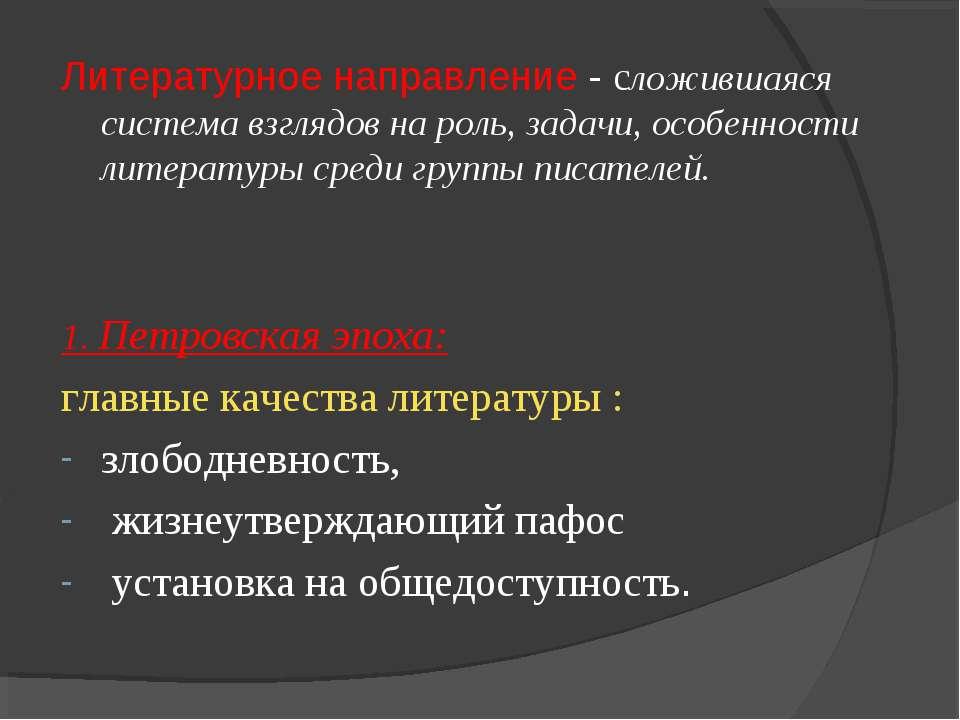 Литературное направление - сложившаяся система взглядов на роль, задачи, особ...