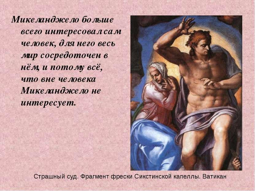 Микеланджело больше всего интересовал сам человек, для него весь мир сосредот...