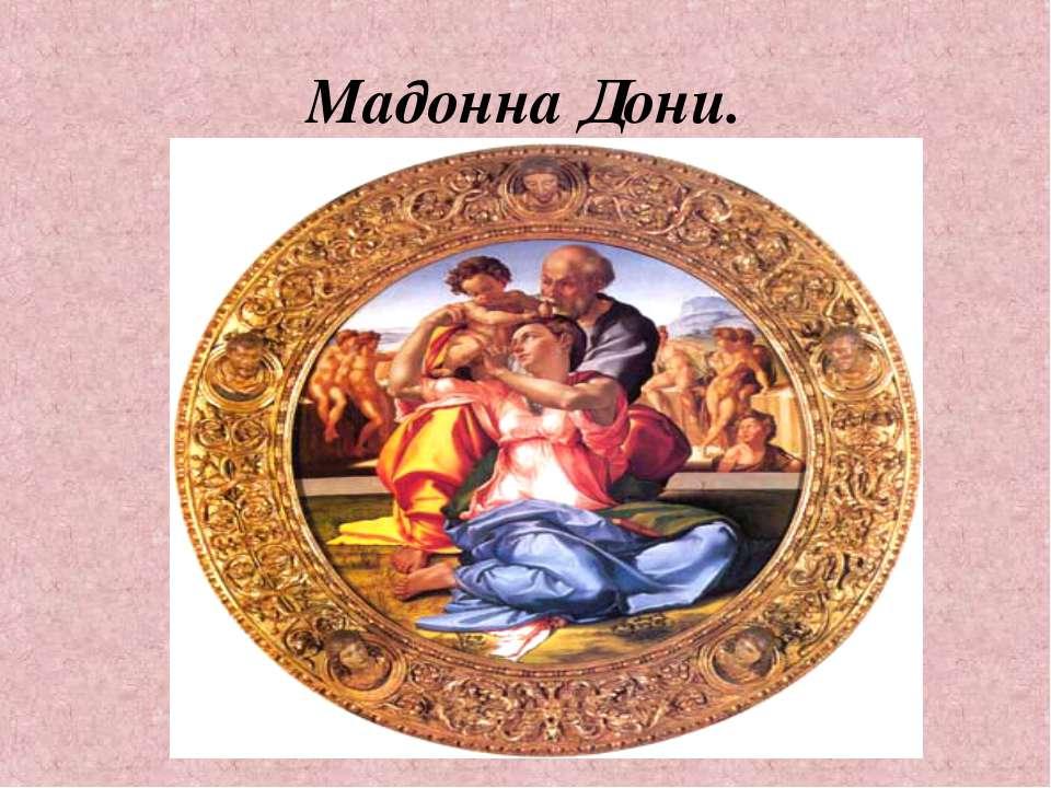 Мадонна Дони.