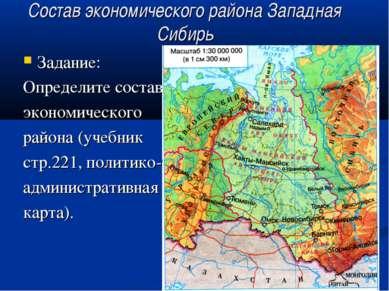 Состав экономического района Западная Сибирь Задание: Определите состав эконо...