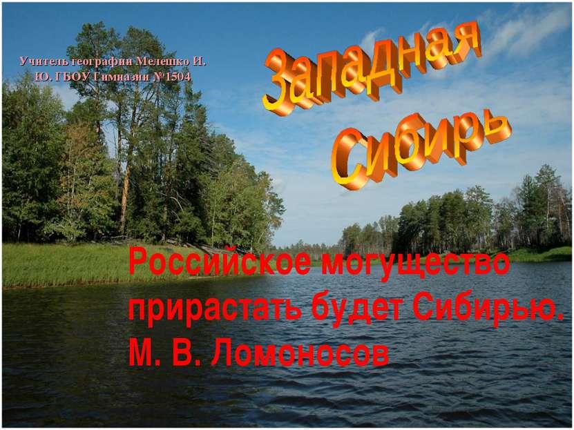 Учитель географии Мелешко И. Ю. ГБОУ Гимназии №1504 Российское могущество при...