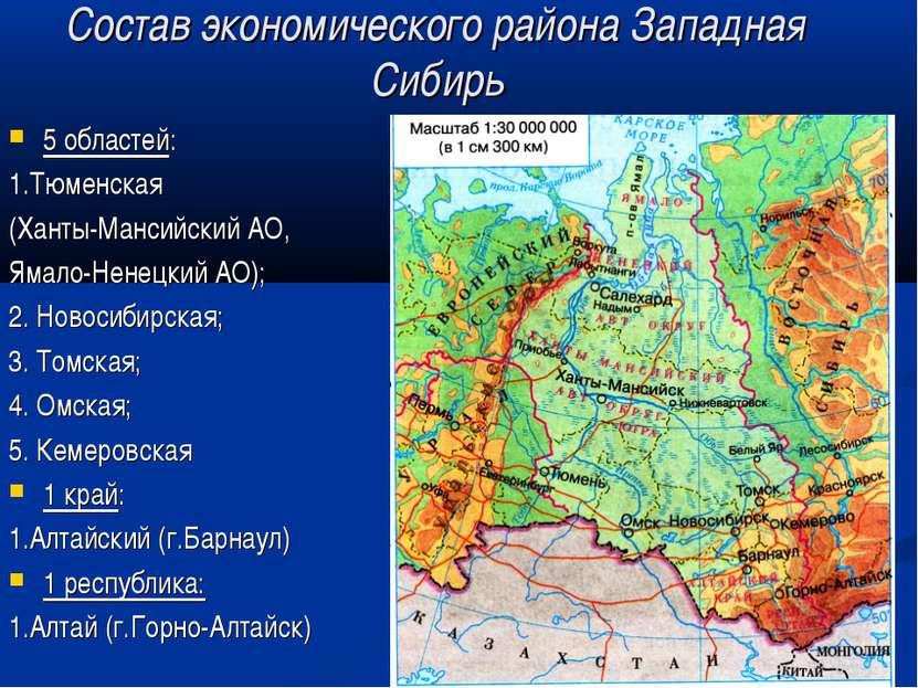Состав экономического района Западная Сибирь 5 областей: 1.Тюменская (Ханты-М...