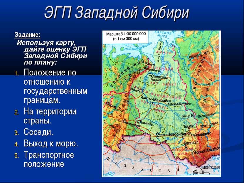 ЭГП Западной Сибири Задание: Используя карту, дайте оценку ЭГП Западной Сибир...