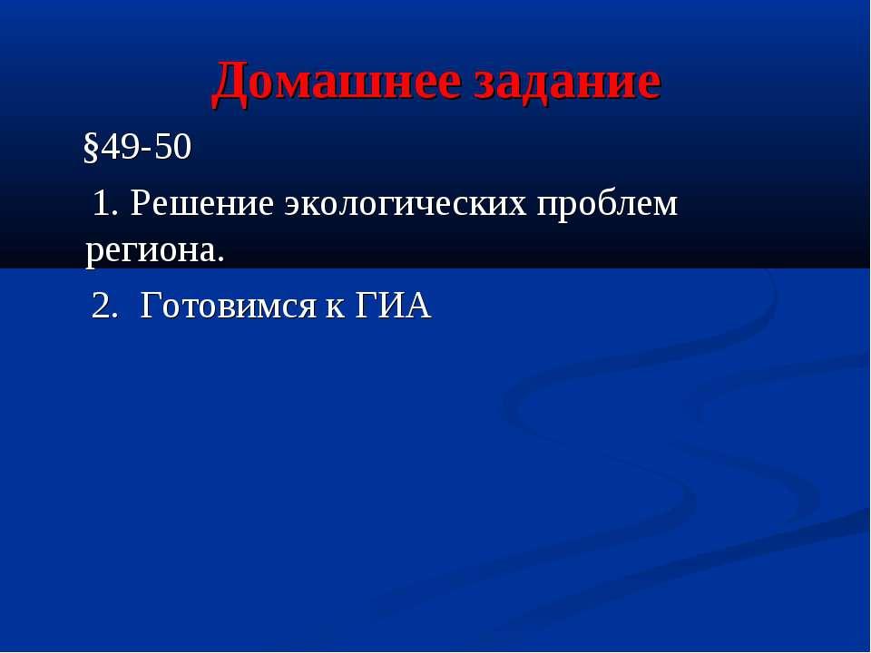 Домашнее задание §49-50 1. Решение экологических проблем региона. 2. Готовимс...