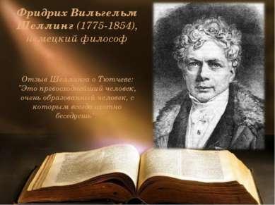 Фридрих Вильгельм Шеллинг (1775-1854), немецкий философ Отзыв Шеллинга о Тютч...