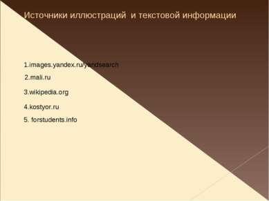 Источники иллюстраций и текстовой информации 1.images.yandex.ru/yandsearch 2....