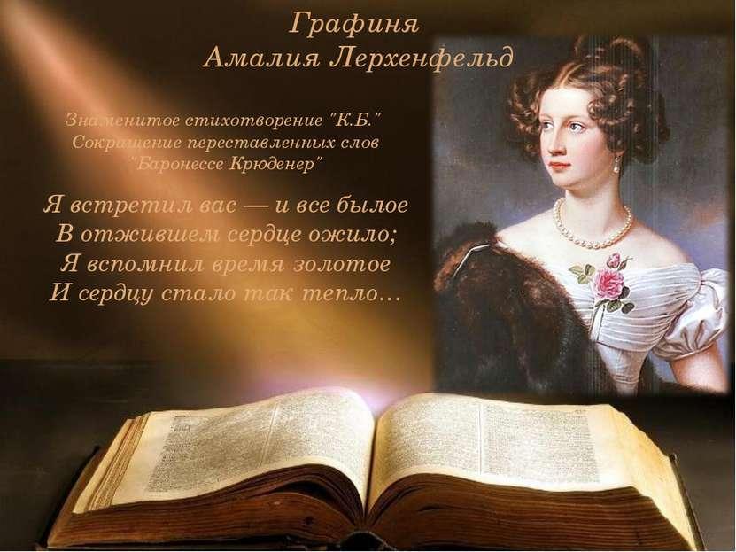 Графиня Амалия Лерхенфельд Я встретил вас — и все былое В отжившем сердце ожи...