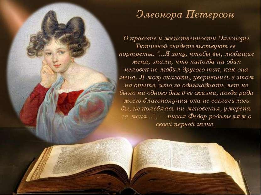 Элеонора Петерсон О красоте и женственности Элеоноры Тютчевой свидетельствуют...