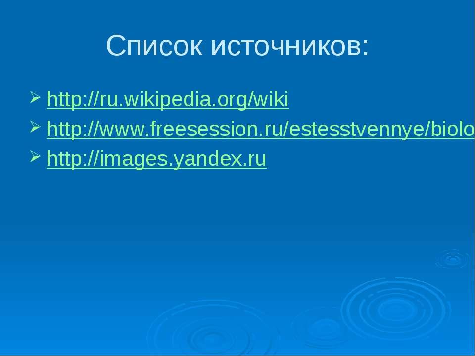 Список источников: http://ru.wikipedia.org/wiki http://www.freesession.ru/est...
