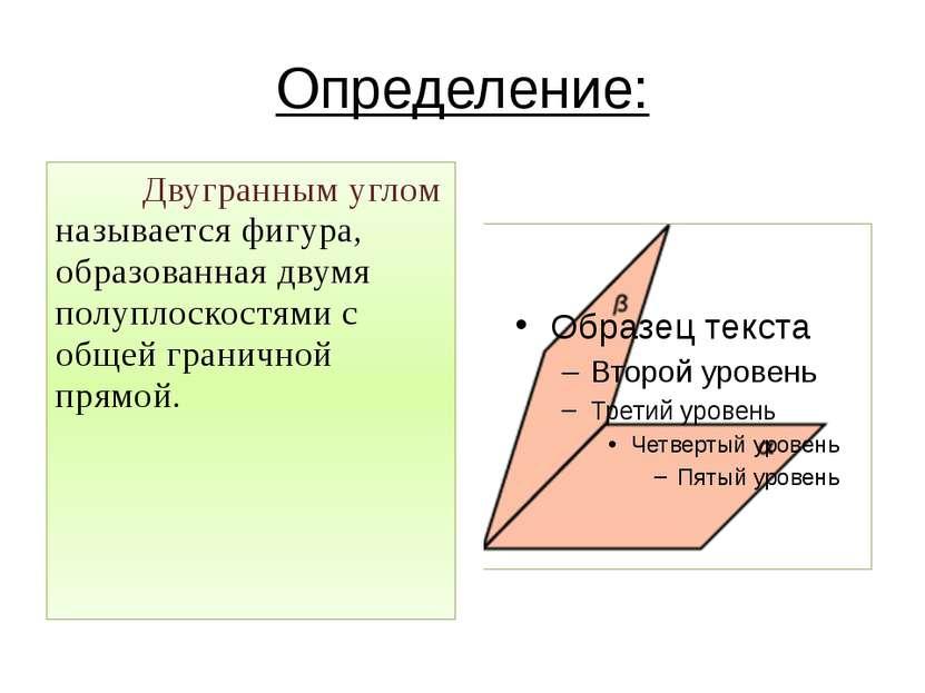 Определение: Двугранным углом называется фигура, образованная двумя полуплоск...
