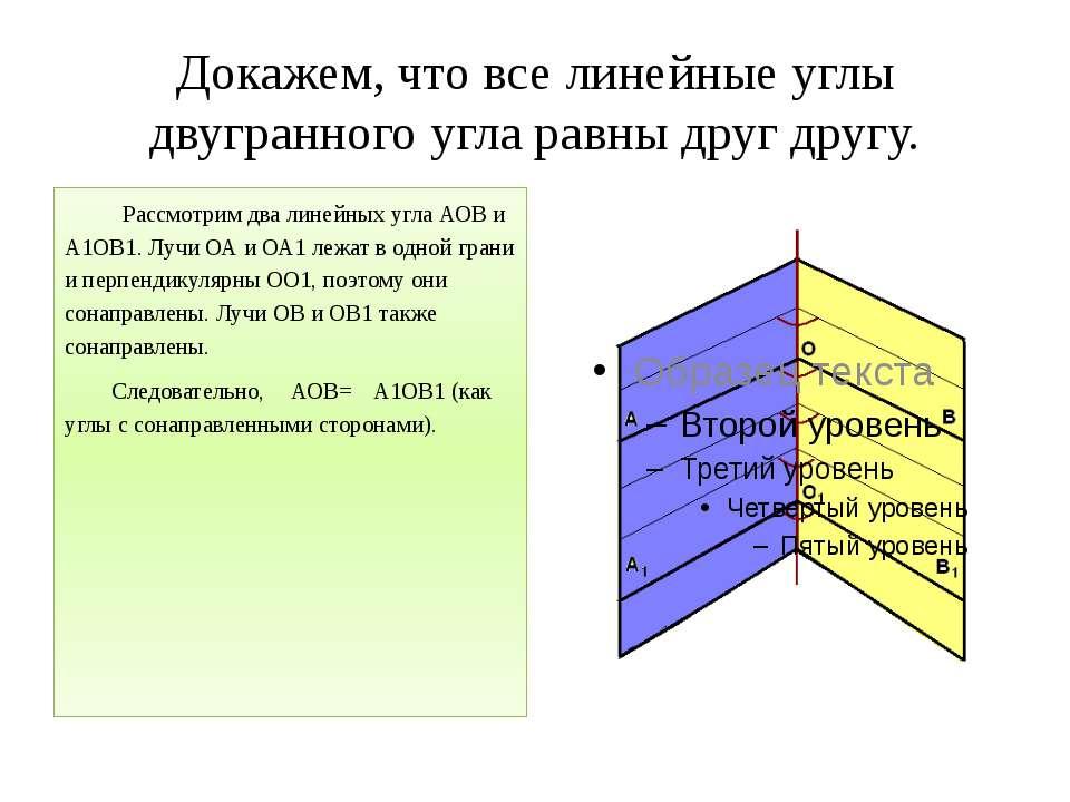 Докажем, что все линейные углы двугранного угла равны друг другу. Рассмотрим ...