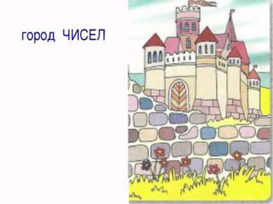 город ЧИСЕЛ