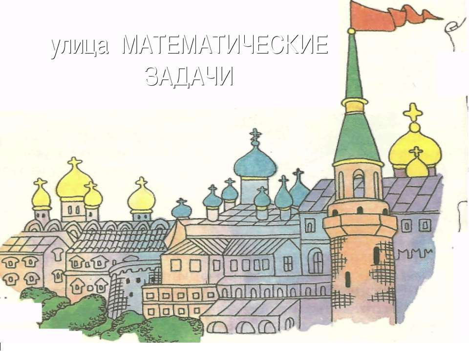 улица МАТЕМАТИЧЕСКИЕ ЗАДАЧИ