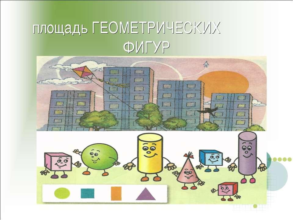 площадь ГЕОМЕТРИЧЕСКИХ ФИГУР