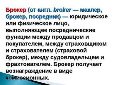 Брокер (от англ.broker— маклер, брокер, посредник)— юридическое или физиче...