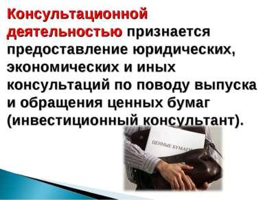 Консультационной деятельностью признается предоставление юридических, экономи...