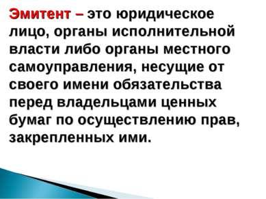 Эмитент – это юридическое лицо, органы исполнительной власти либо органы мест...
