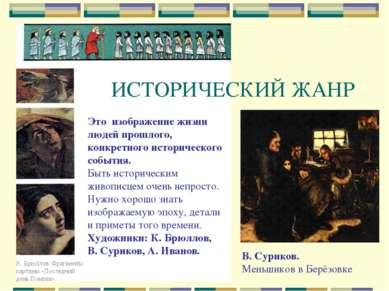 ИСТОРИЧЕСКИЙ ЖАНР Это изображение жизни людей прошлого, конкретного историчес...