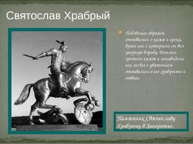 Святослав Храбрый Подобным образом отзывались о князе и греки, враги его, с к...